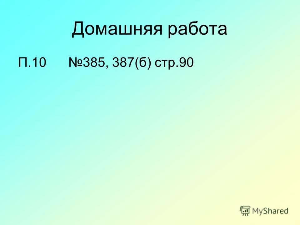 Домашняя работа П.10 385, 387(б) стр.90