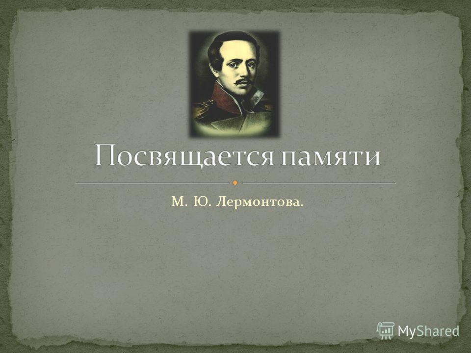 М. Ю. Лермонтова.