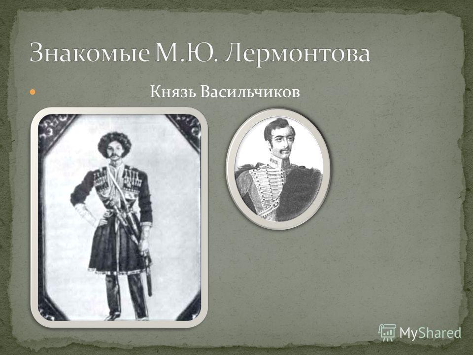 Князь Васильчиков