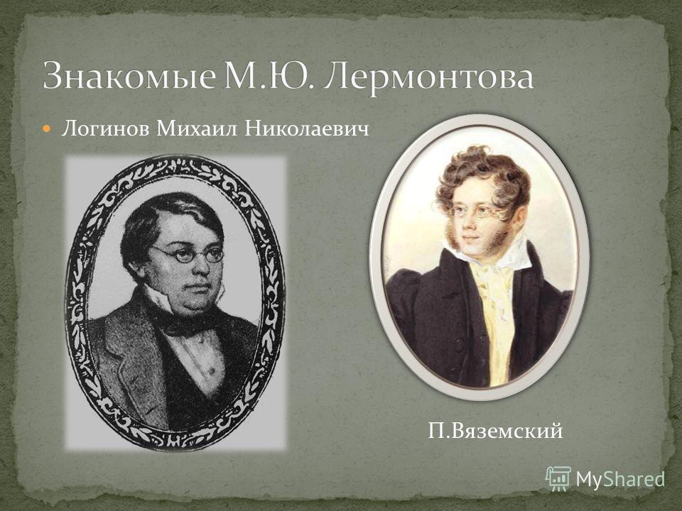Логинов Михаил Николаевич П.Вяземский