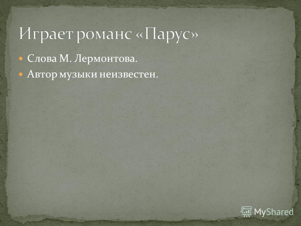 Слова М. Лермонтова. Автор музыки неизвестен.