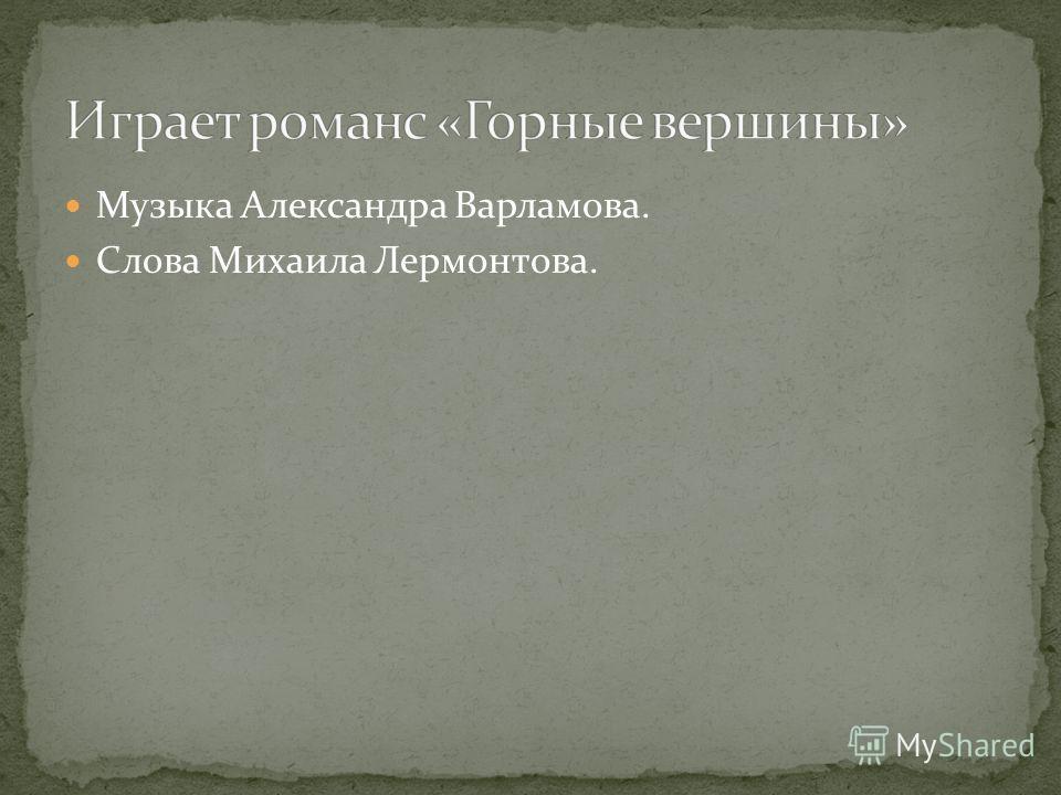 Музыка Александра Варламова. Слова Михаила Лермонтова.