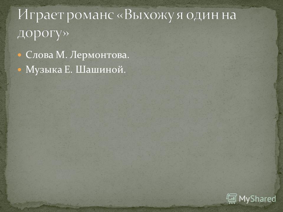 Слова М. Лермонтова. Музыка Е. Шашиной.