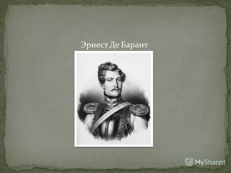 Эрнест Де Барант