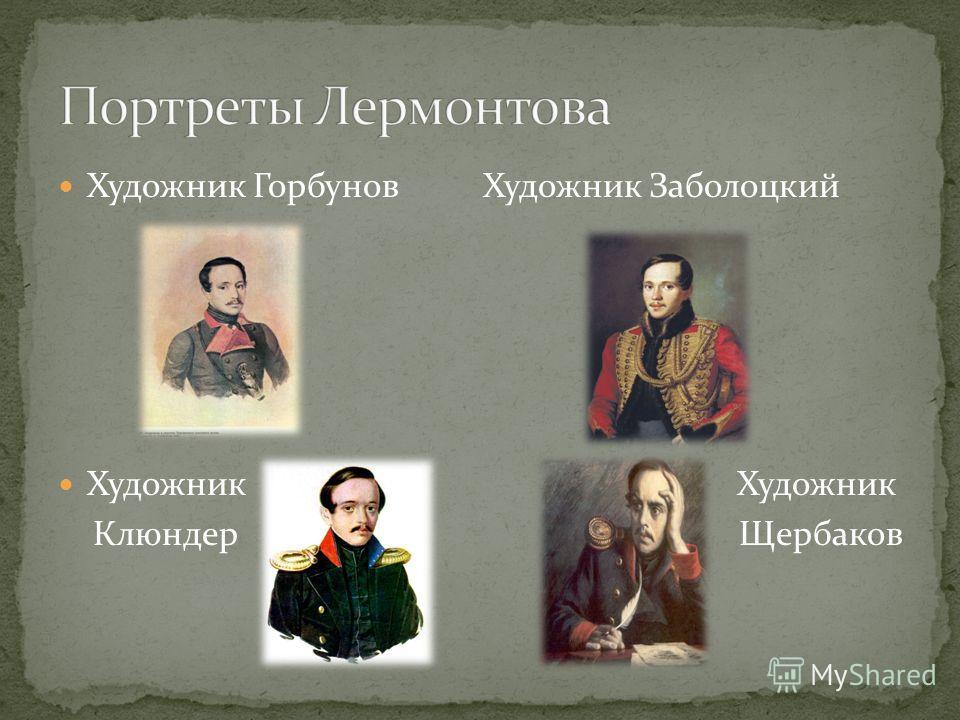 Художник Горбунов Художник Заболоцкий Художник Художник Клюндер Щербаков