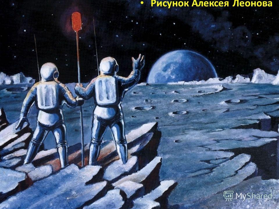 Рисунок Алексея Леонова для презентации