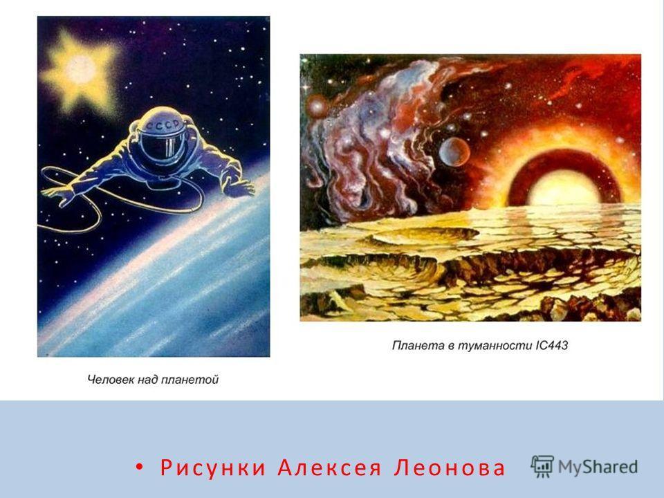 Рисунки Алексея Леонова Спасибо за внимание.  Презентация Алексей Леонов первый выход человека в открытый космос