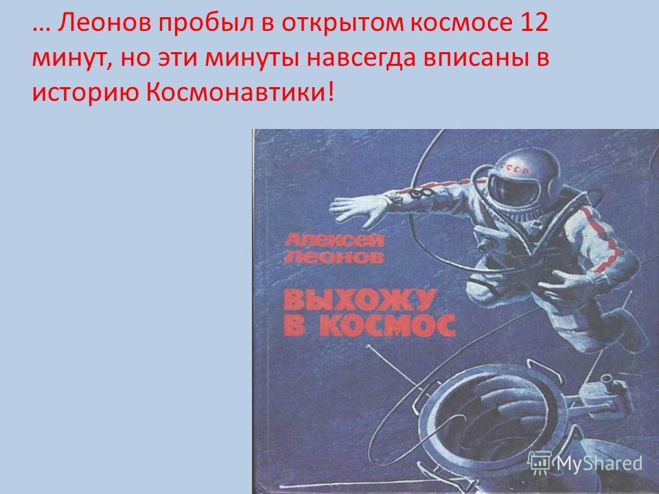 … Леонов пробыл в открытом космосе 12 минут, но эти минуты навсегда вписаны в историю Космонавтики!
