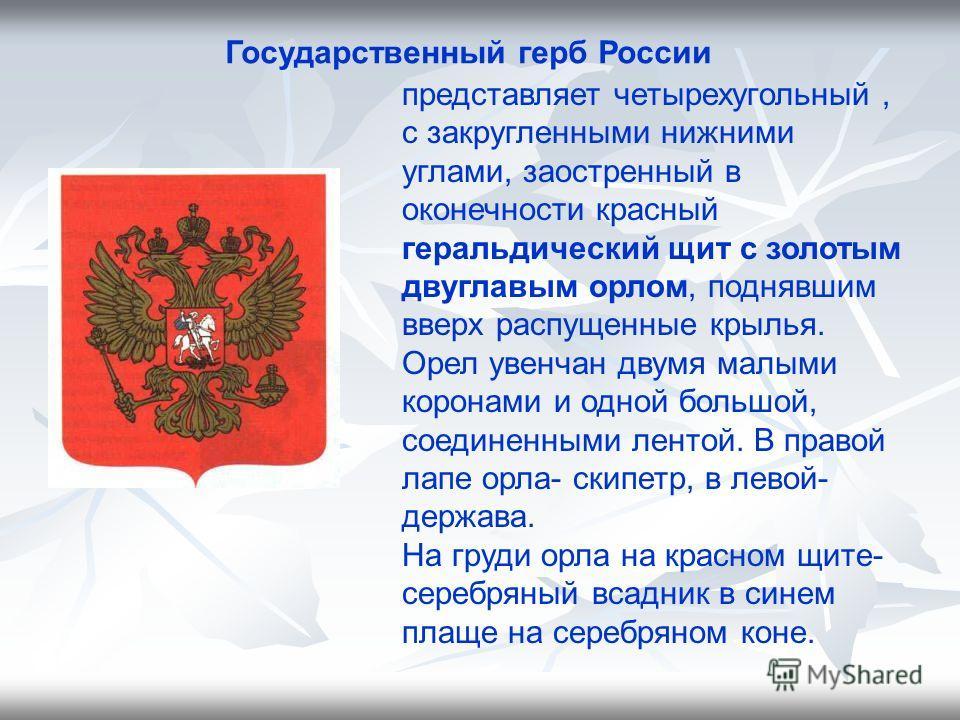 Государственные символы Российской Федерации.