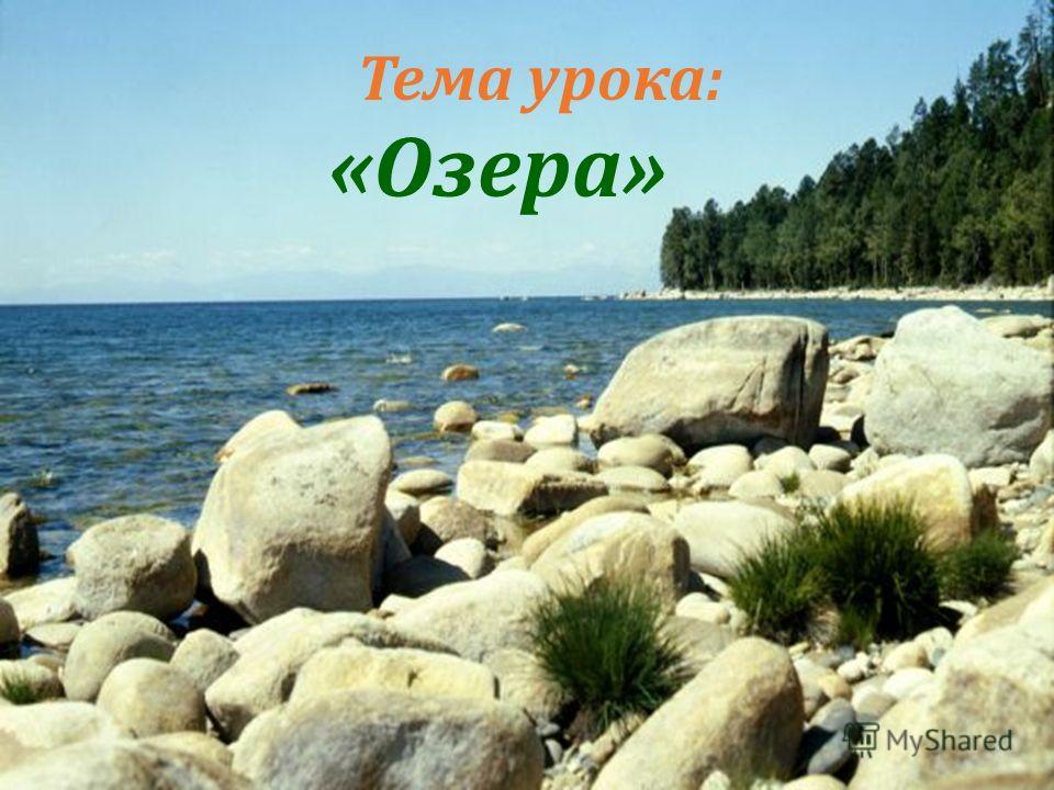 Тема урока: «Озера»