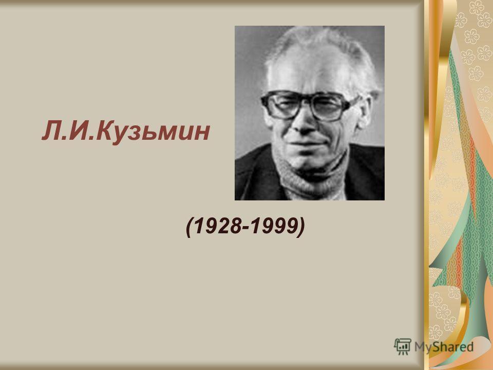 Л.И.Кузьмин (1928-1999)