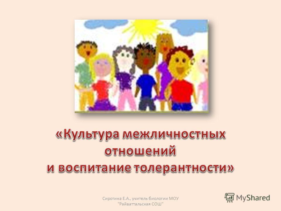 Сиротина Е.А., учитель биологии МОУ Райваттальская СОШ