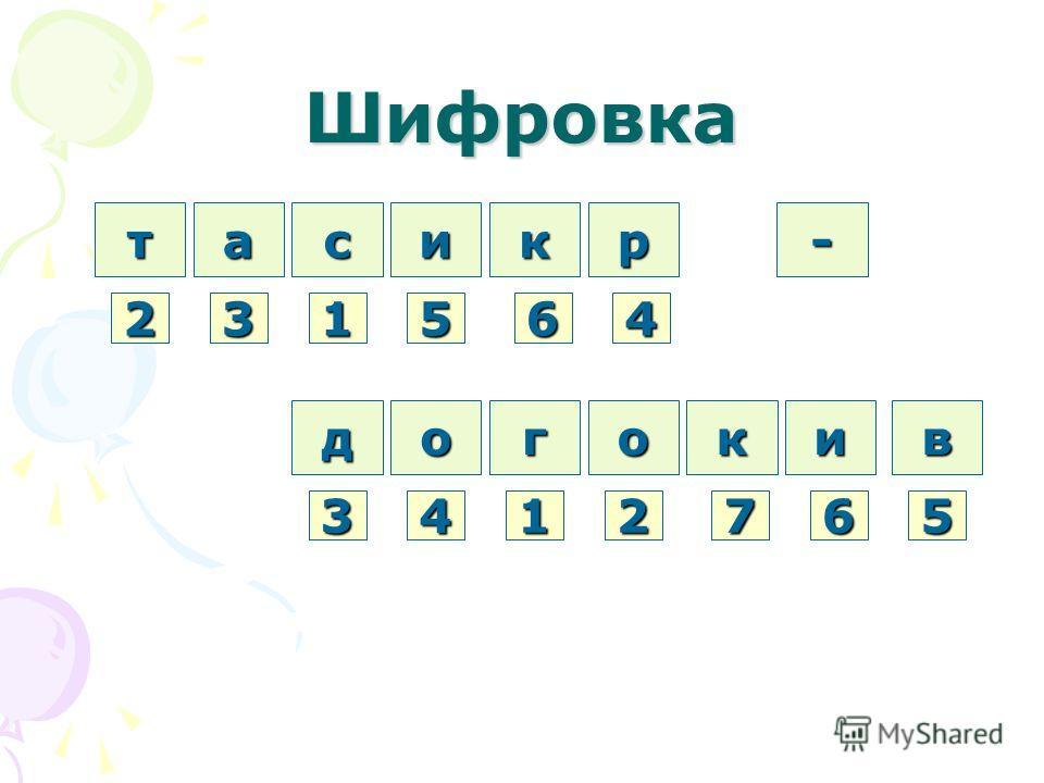 Шифровка тасирк 231564 догоик 341276 в 5 -