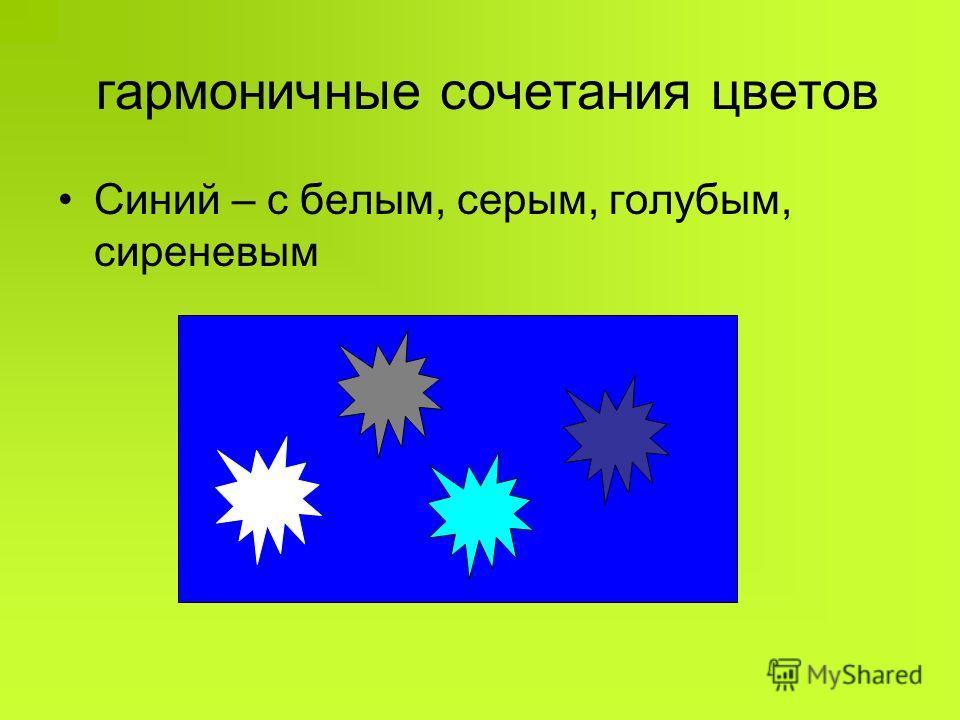 гармоничные сочетания цветов Синий – с белым, серым, голубым, сиреневым