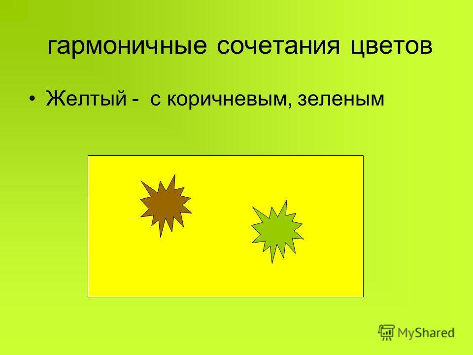 гармоничные сочетания цветов Желтый - с коричневым, зеленым