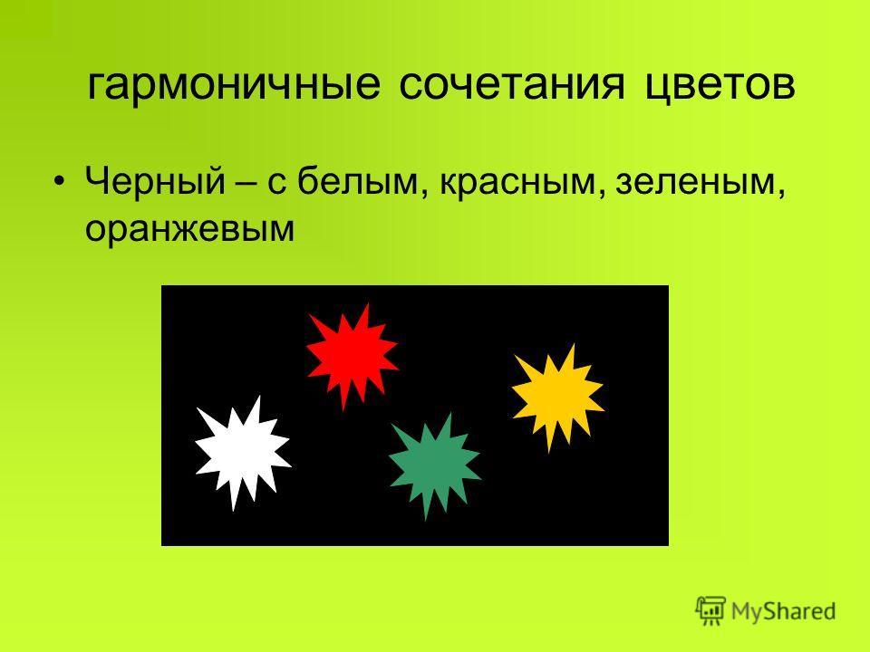 гармоничные сочетания цветов Черный – с белым, красным, зеленым, оранжевым