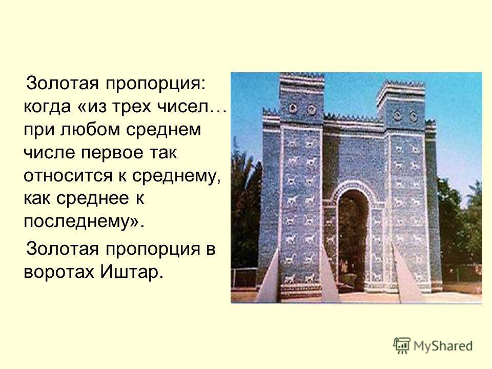 Золотая пропорция: когда «из трех чисел… при любом среднем числе первое так относится к среднему, как среднее к последнему». Золотая пропорция в воротах Иштар.