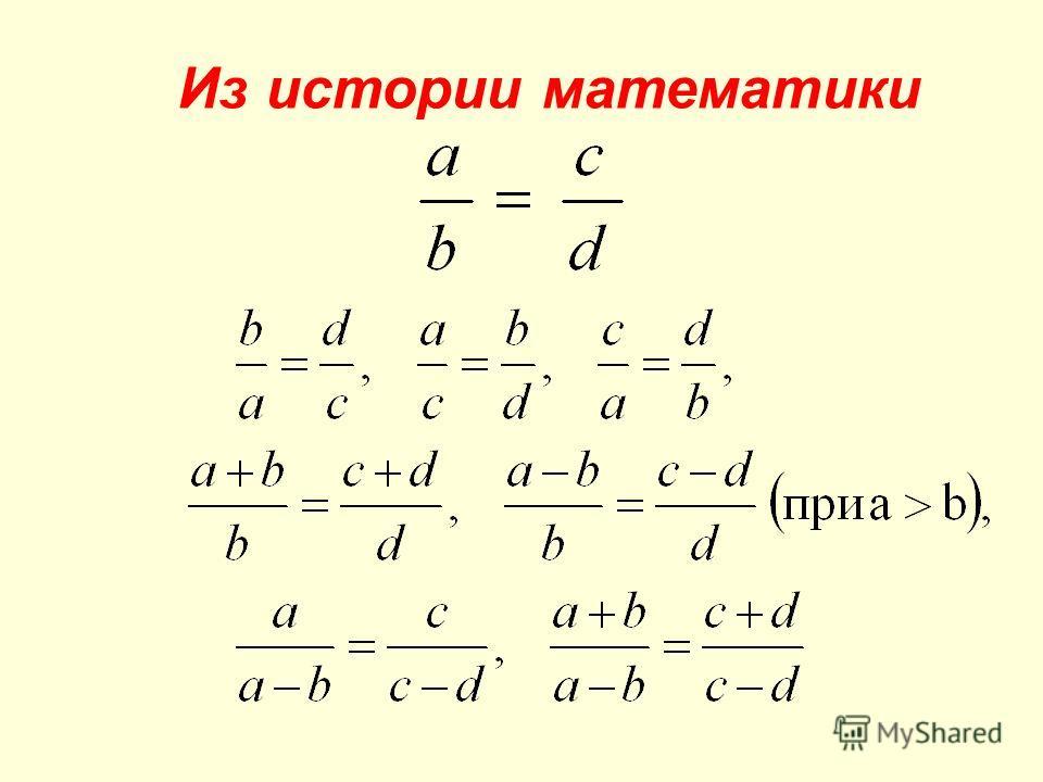 Из истории математики