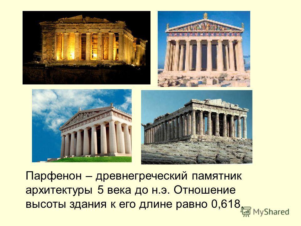 Парфенон – древнегреческий памятник архитектуры 5 века до н.э. Отношение высоты здания к его длине равно 0,618.