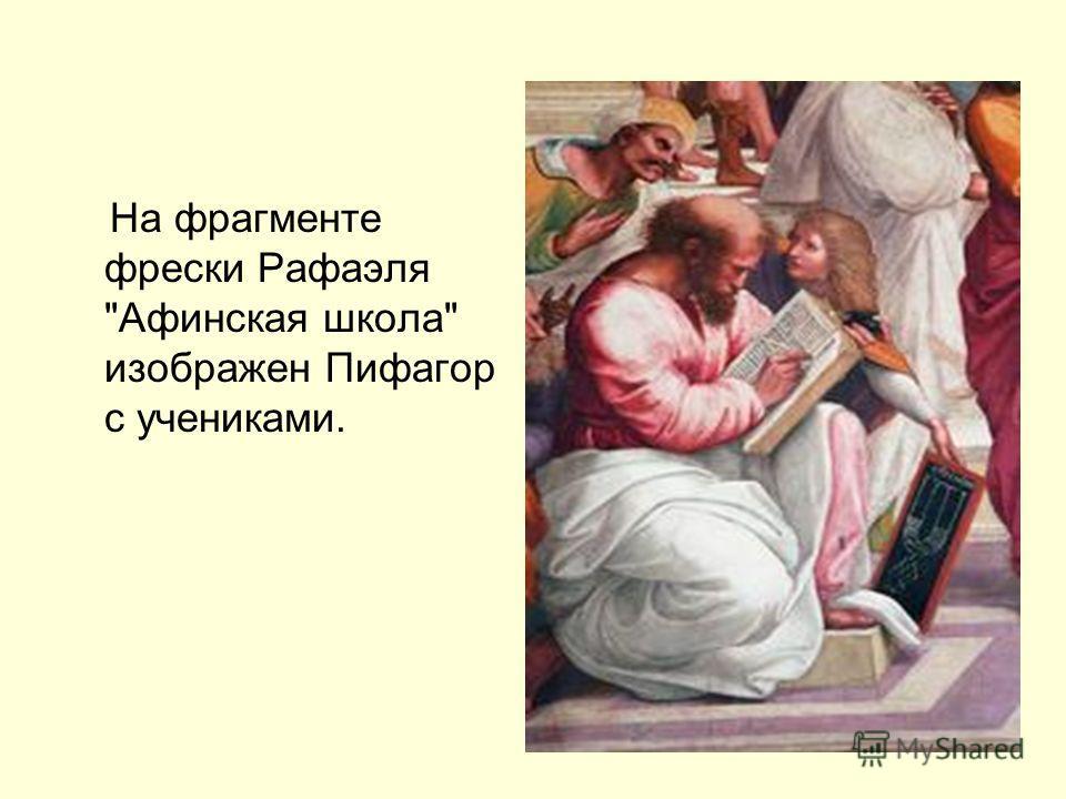 На фрагменте фрески Рафаэля Афинская школа изображен Пифагор с учениками.