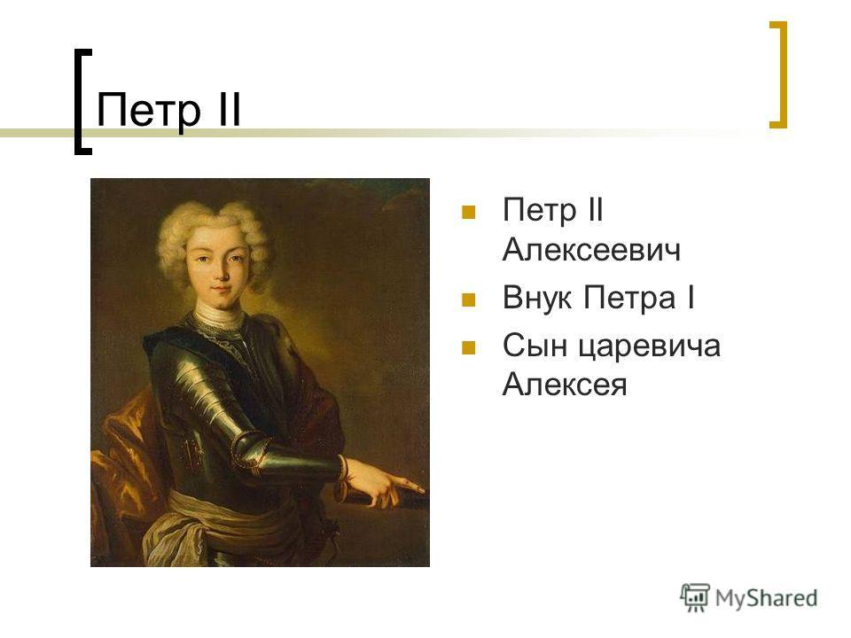 Петр II Петр II Алексеевич Внук Петра I Сын царевича Алексея