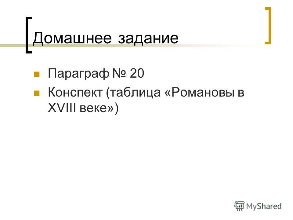 Домашнее задание Параграф 20 Конспект (таблица «Романовы в XVIII веке»)