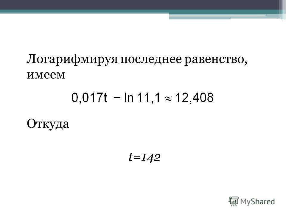 Логарифмируя последнее равенство, имеем Откуда t=142