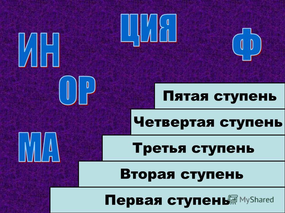 Первая ступень Вторая ступень Третья ступень Четвертая ступень Пятая ступень