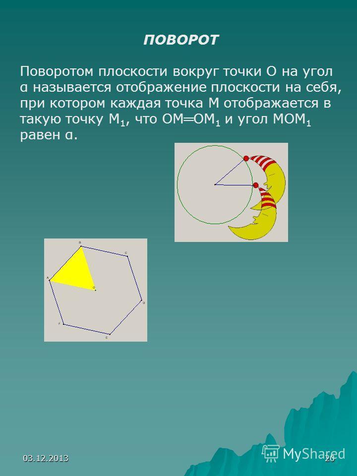 03.12.201319 ПАРАЛЛЕЛЬНЫЙ ПЕРЕНОС Параллельным переносом на данный вектор называется отображение плоскости на себя, при котором каждая точка М отображается в такую точку М 1, что вектор ММ 1 равен данному вектору. Параллельным переносом называют прео