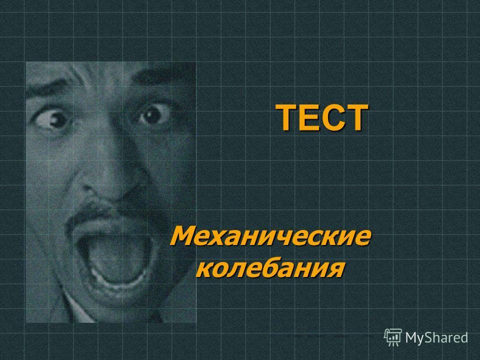 ТЕСТ Механические колебания