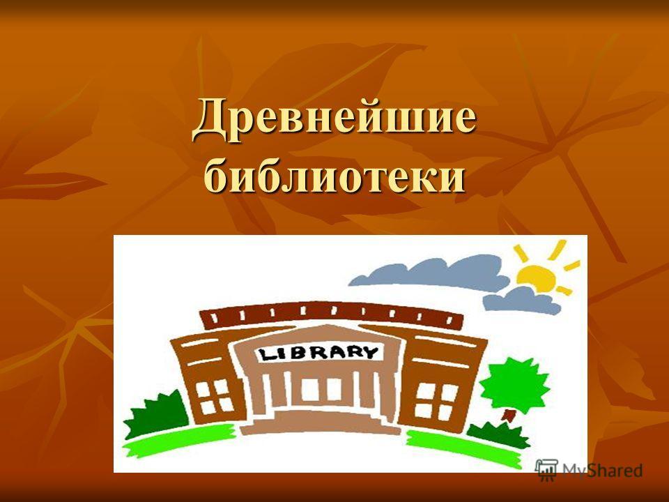 Древнейшие библиотеки