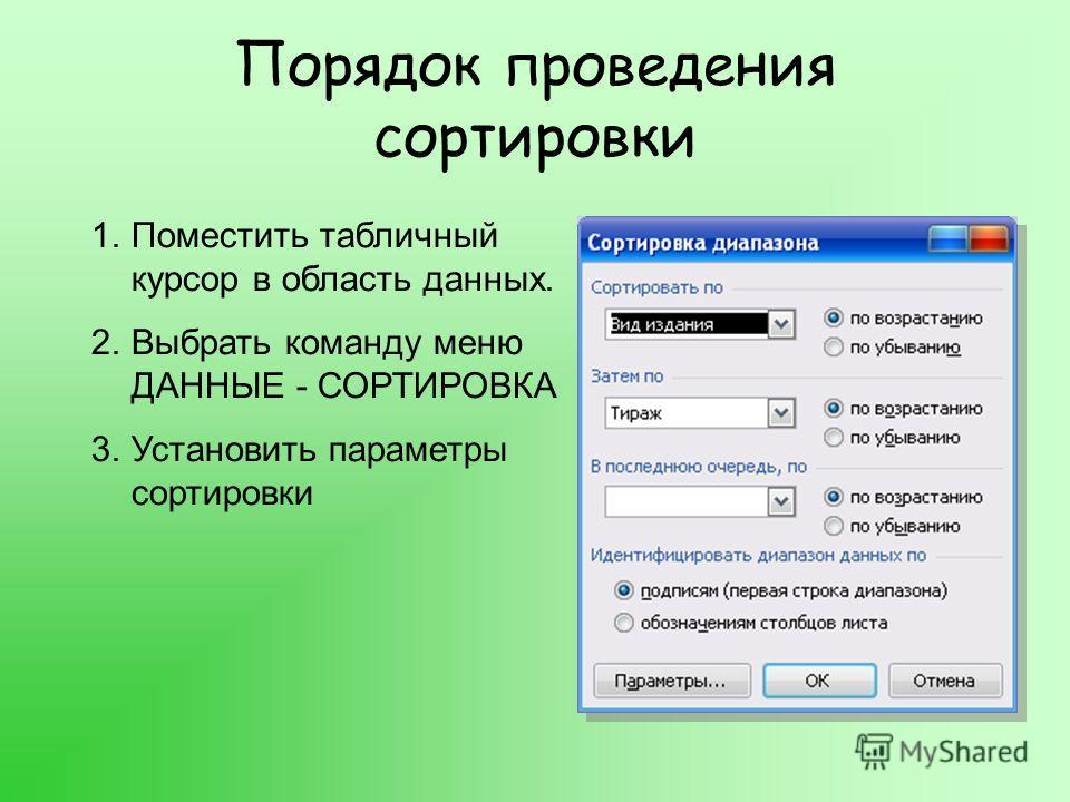Порядок проведения сортировки 1.Поместить табличный курсор в область данных. 2.Выбрать команду меню ДАННЫЕ - СОРТИРОВКА 3.Установить параметры сортировки