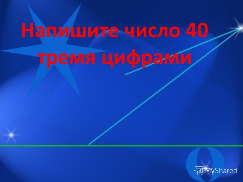 Напишите число 40 тремя цифрами