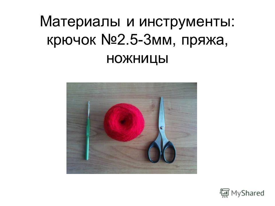 Материалы и инструменты: крючок 2.5-3мм, пряжа, ножницы