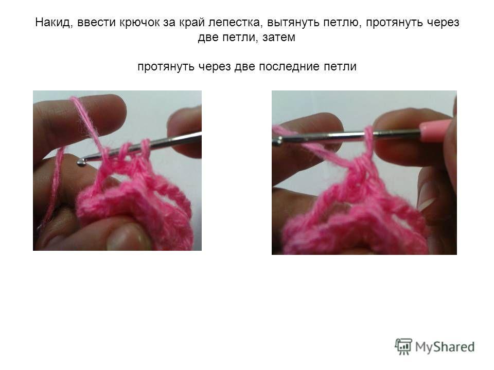 Накид, ввести крючок за край лепестка, вытянуть петлю, протянуть через две петли, затем протянуть через две последние петли
