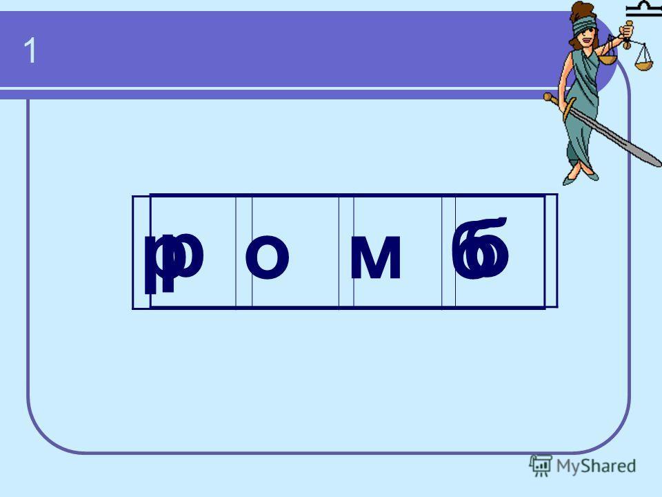 2 тур для первой пары (весы) В этих математических словах известны первая и последняя буквы. Ваша задача угадать эти слова.