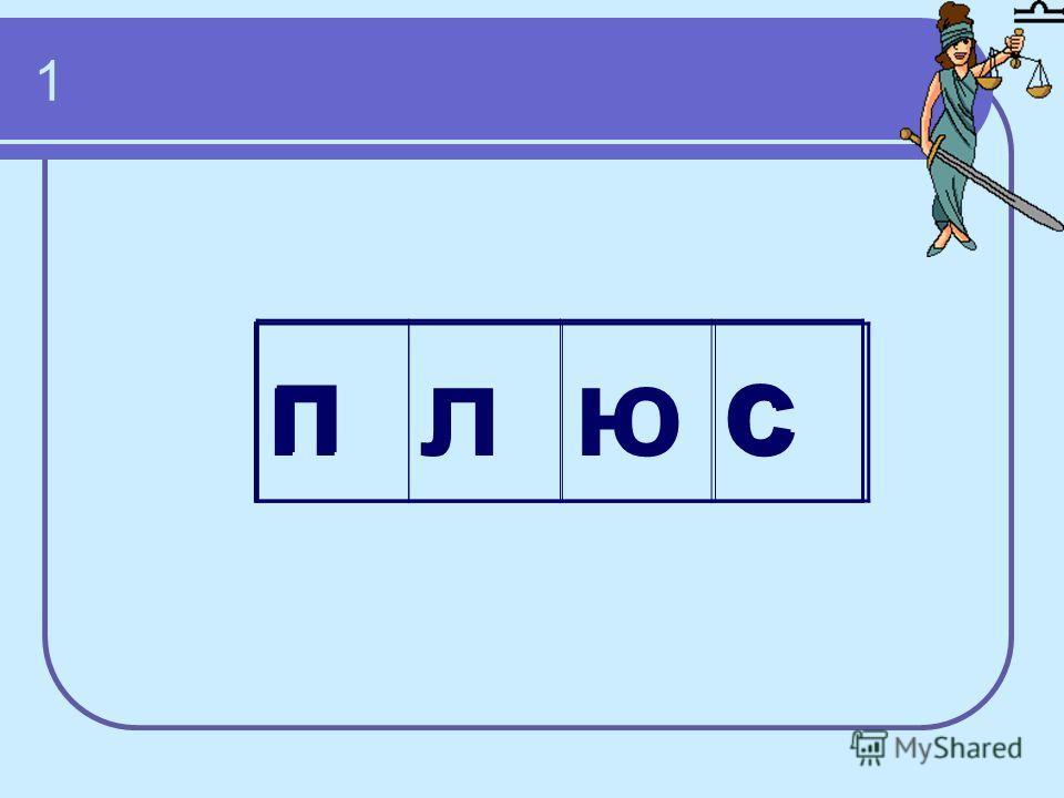 2 тур для второй пары (весы) В этих математических словах известны первая и последняя буквы. Ваша задача угадать эти слова.