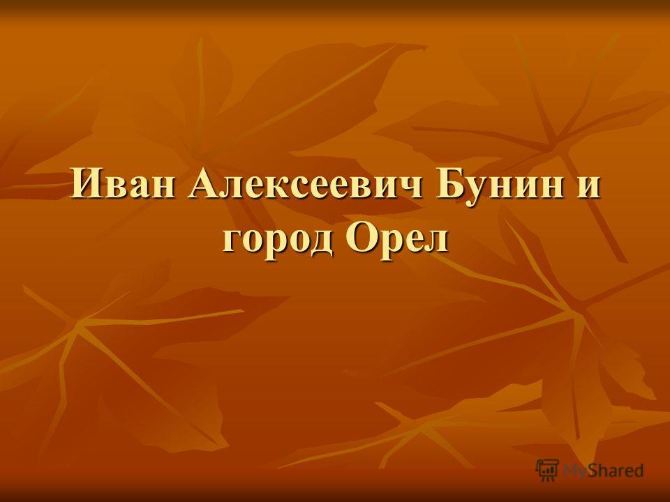 Иван Алексеевич Бунин и город Орел
