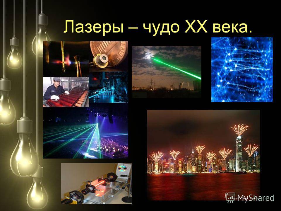 Лазеры – чудо XX века.