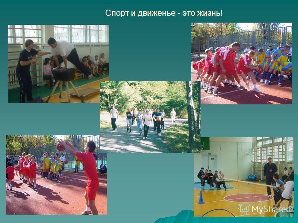 Спорт и движенье - это жизнь!