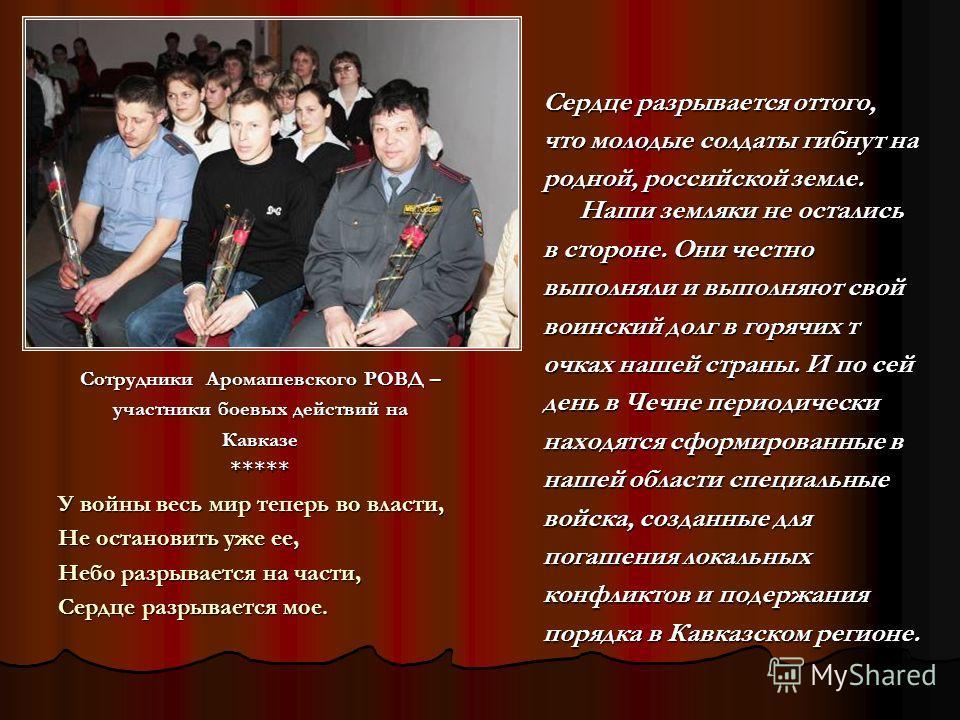 Сердце разрывается оттого, что молодые солдаты гибнут на родной, российской земле. Наши земляки не остались в стороне. Они честно выполняли и выполняю