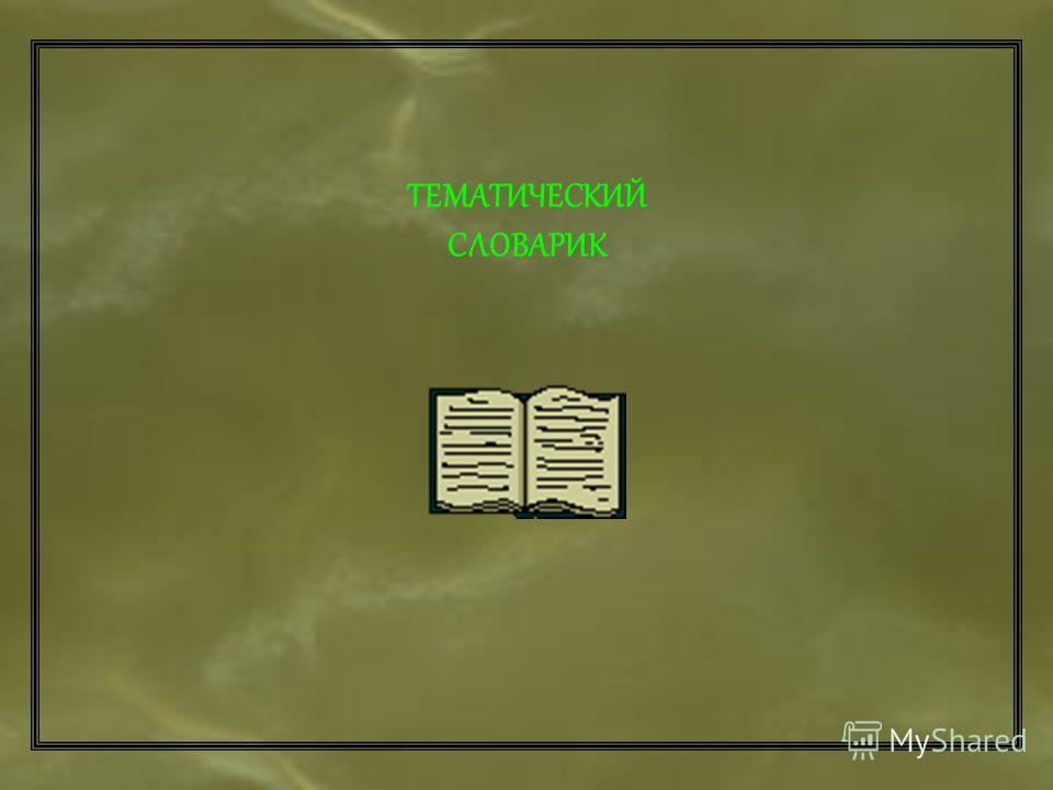 ТЕМАТИЧЕСКИЙ СЛОВАРИК
