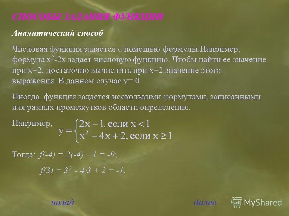 далее СПОСОБЫ ЗАДАНИЯ ФУНКЦИИ Аналитический способ Числовая функция задается с помощью формулы.Например, формула х 2 -2х задает числовую функцию. Чтобы найти ее значение при х=2, достаточно вычислить при х=2 значение этого выражения. В данном случае
