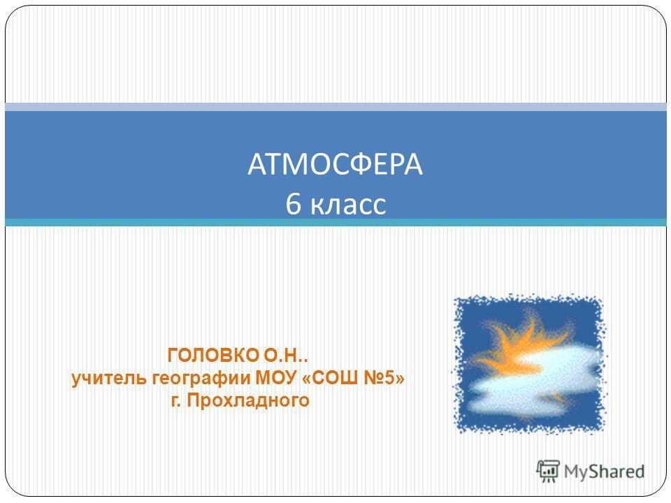 АТМОСФЕРА 6 класс ГОЛОВКО