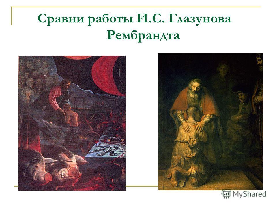 Сравни работы И.С. Глазунова Рембрандта