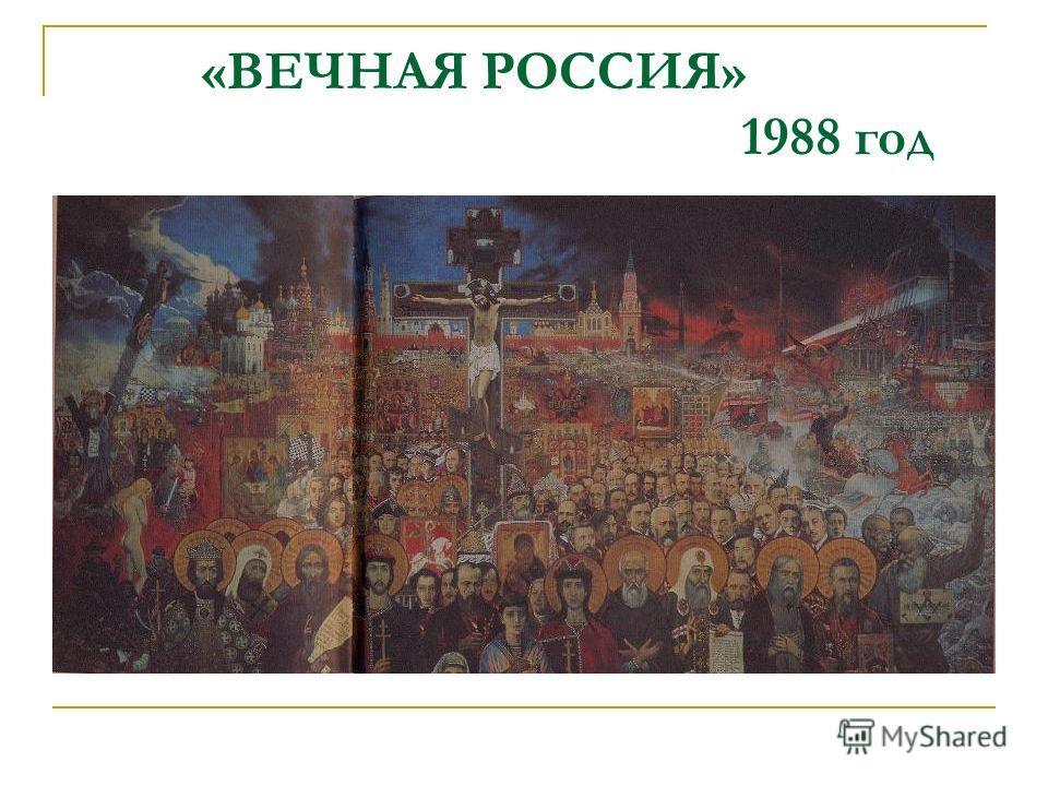 «ВЕЧНАЯ РОССИЯ» 1988 год