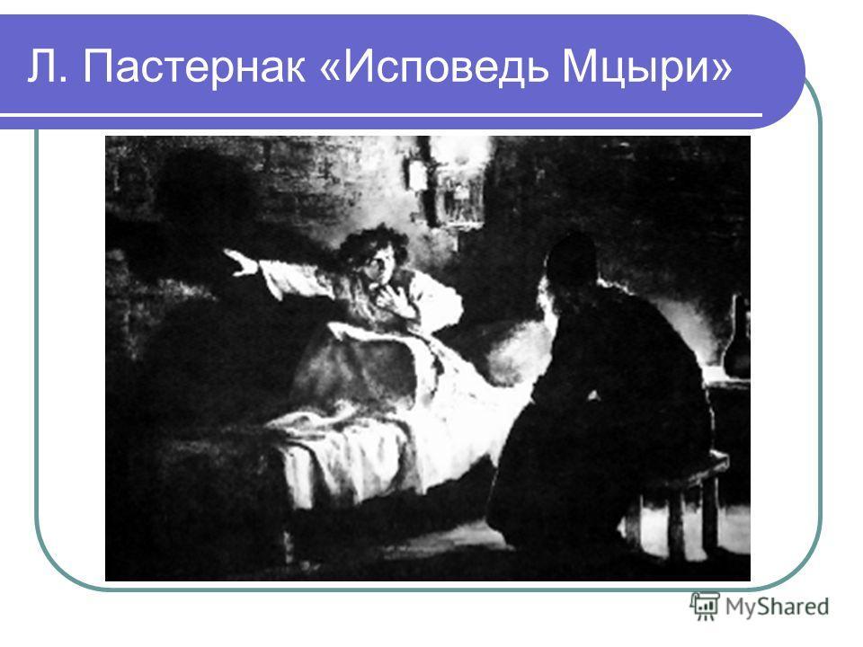 Л. Пастернак «Исповедь Мцыри»