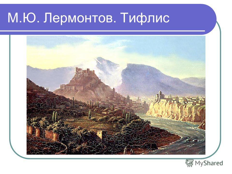 М.Ю. Лермонтов. Тифлис