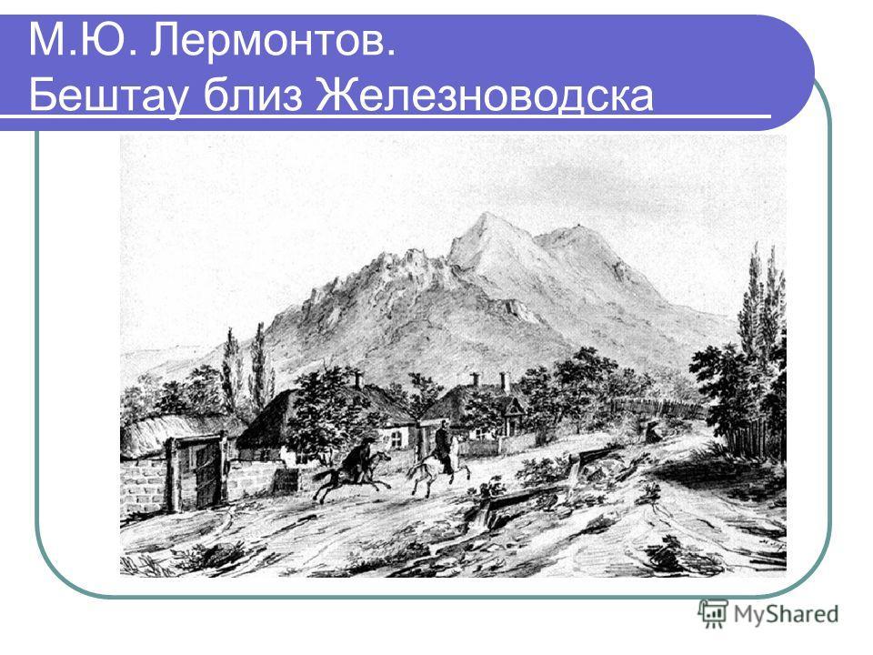 М.Ю. Лермонтов. Бештау близ Железноводска