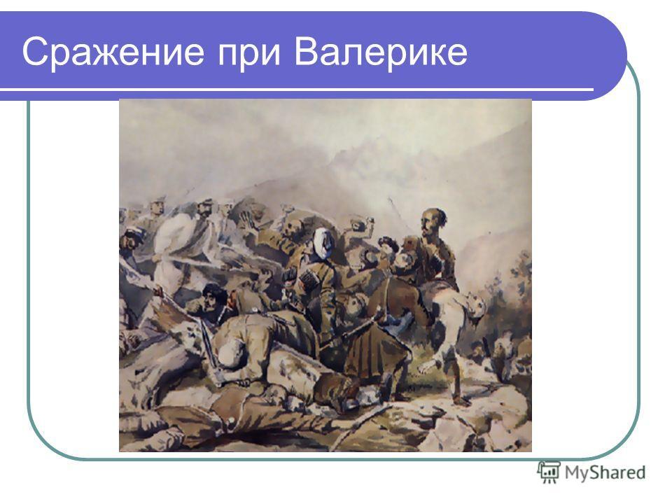 Сражение при Валерике